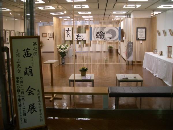 2010茜萌会展 036