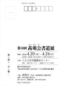 第10回茜萌会DM2